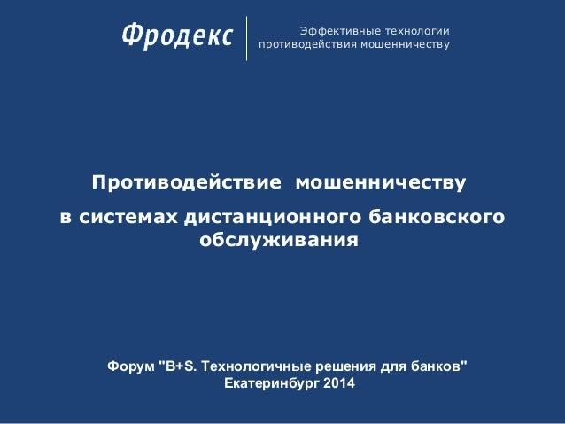 Противодействие мошенничеству в системах дистанционного банковского обслуживания Эффективные технологии противодействия мо...