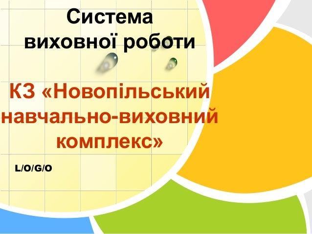 L/O/G/O Система виховної роботи КЗ «Новопільський навчально-виховний комплекс»