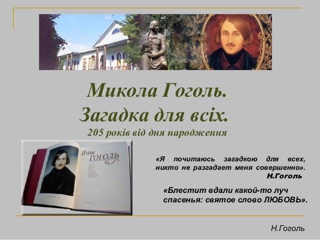 «Блестит вдали какой-то луч спасенья: святое слово ЛЮБОВЬ». Н.Гоголь «Я почитаюсь загадкою для всех, никто не разгадает ме...