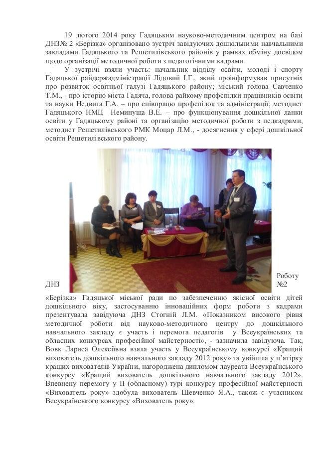 19 лютого 2014 року Гадяцьким науково-методичним центром на базі ДНЗ№ 2 «Берізка» організовано зустріч завідуючих дошкільн...