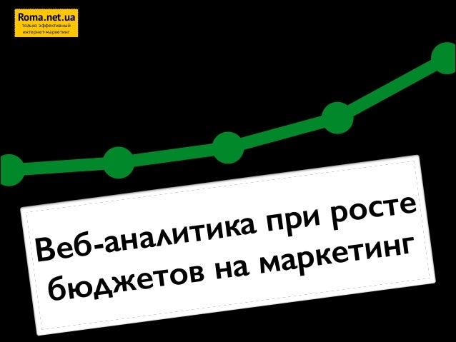 Веб-аналитика при росте бюджетов на маркетинг Roma.net.ua только эффективный интернет-маркетинг