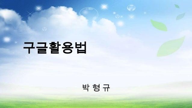 구글활용법 박 형 규