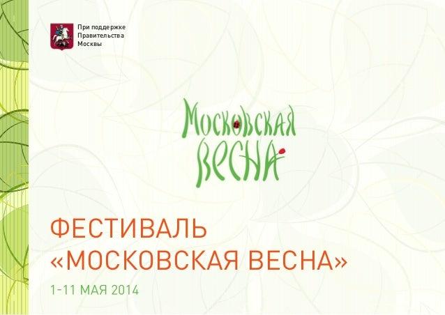 ФЕСТИВАЛЬ «МОСКОВСКАЯ ВЕСНА» При поддержке Правительства Москвы