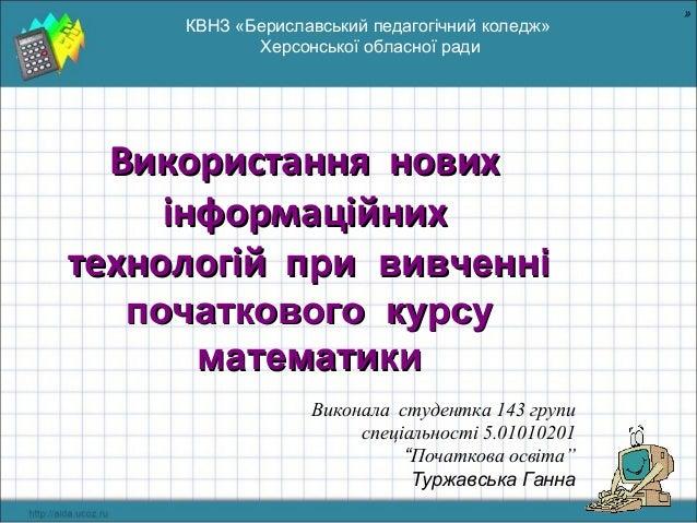 ВВикористання новихикористання нових інформаційнихінформаційних технологійтехнологій при вивченніпри вивченні початкового ...