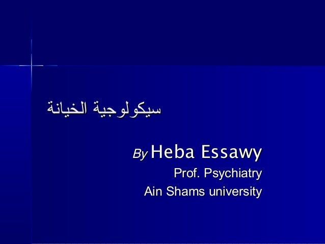 الخيانة سيكولوجيةالخيانة سيكولوجية ByBy Heba EssawyHeba Essawy Prof. PsychiatryProf. Psychiatry Ain Shams universi...