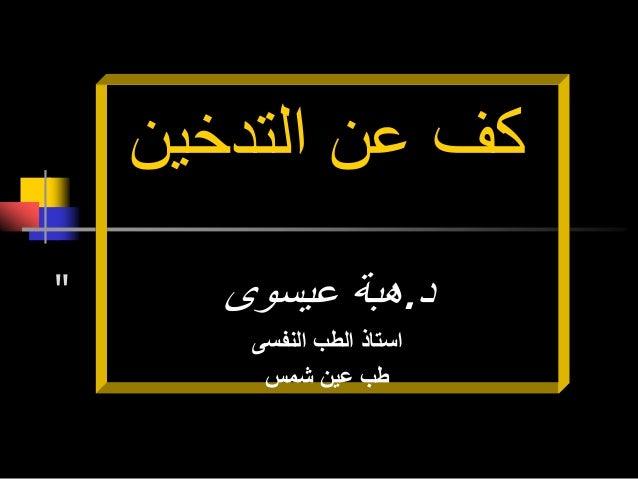 """"""" التدخين عن كف د.عيسوى هبة النفسى الطب استاذ شمس عين طب"""