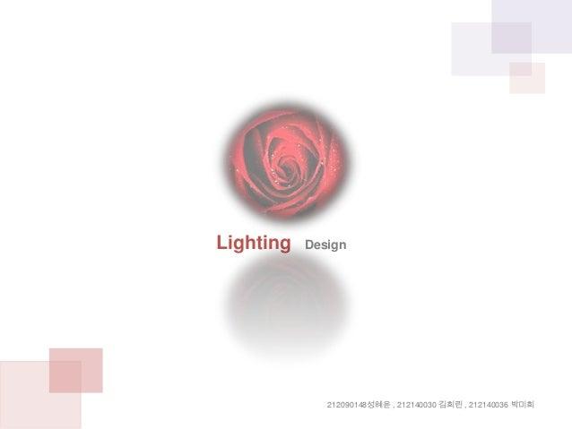 Lighting Design 212090148성혜윤 , 212140030 김희린 , 212140036 박미희