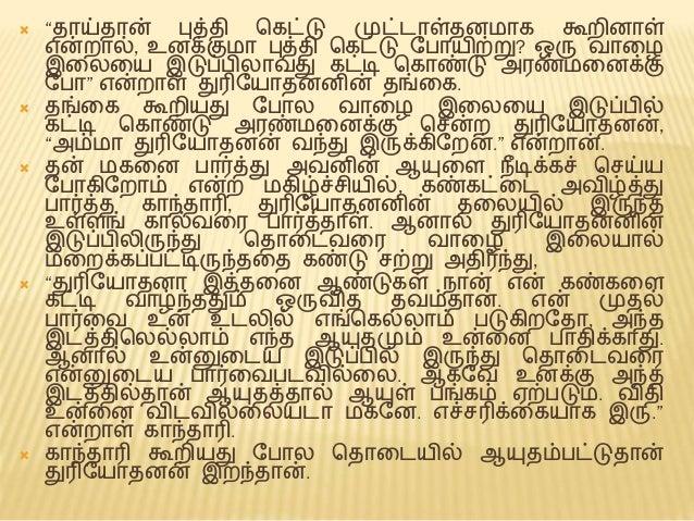 கண் திருஷ்டிக்குப் பரிகாரம் Slide 3