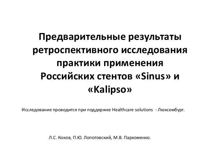 Предварительные результаты ретроспективного исследования практики применения Российских стентов «Sinus» и «Kalipso» Л.С. К...
