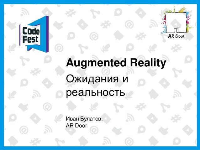 Augmented Reality Ожидания и реальность Иван Булатов, AR Door