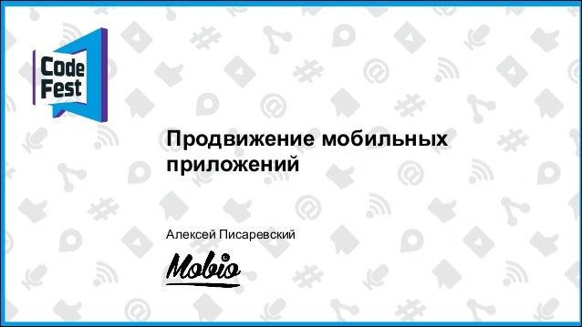 ПОДГОТОВКА Продвижение мобильных приложений Алексей Писаревский