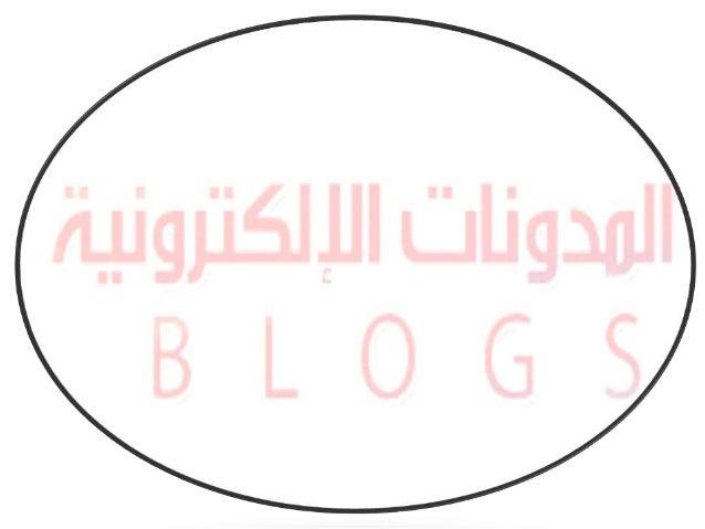 Image result for ماهو المقصود بالمدونة؟!