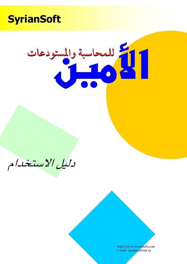 تحميل كتاب شرح لبرنامج الأمين للمحاسبة (2)