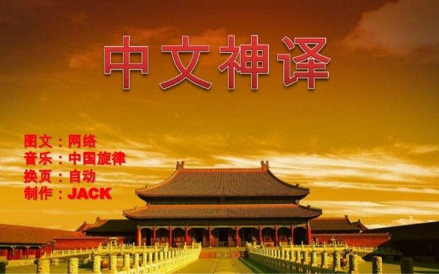图文:网络 音乐:中国旋律 换页:自动 制作:JACK