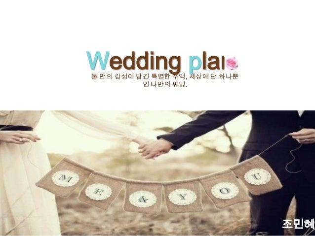 Wedding plan둘 만의 감성이 담긴 특별한 추억, 세상에 단 하나뿐 인 나만의 웨딩. 조민혜