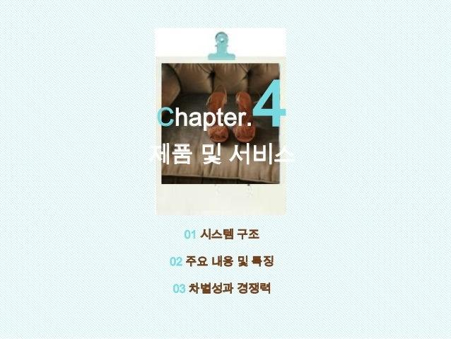 01 시스템 구조 02 주요 내용 및 특징 03 차별성과 경쟁력 Chapter.4 제품 및 서비스