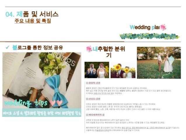 04. 제품 및 서비스 주요 내용 및 특징 Wedding plan 내추럴한 분위 기  블로그를 통한 정보 공유
