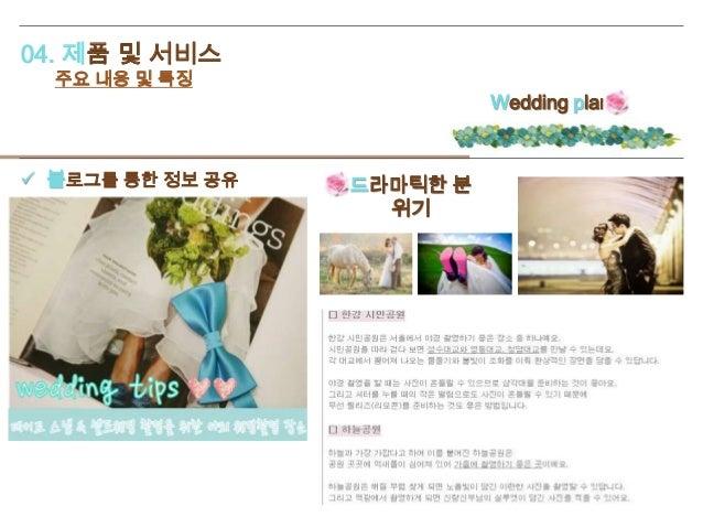 04. 제품 및 서비스 주요 내용 및 특징 Wedding plan 드라마틱한 분 위기  블로그를 통한 정보 공유