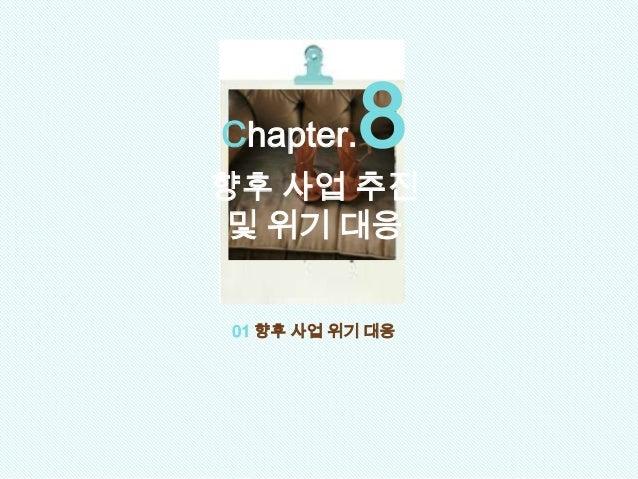 01 향후 사업 위기 대응 Chapter.8 향후 사업 추진 및 위기 대응
