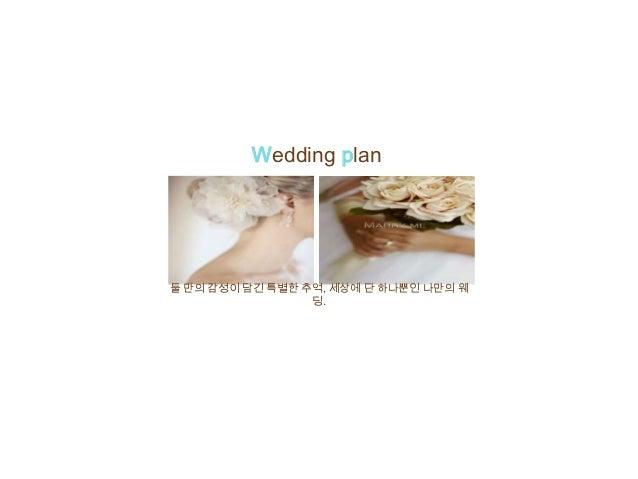 Wedding plan 둘 만의 감성이 담긴 특별한 추억, 세상에 단 하나뿐인 나만의 웨 딩.