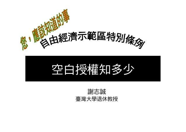 空白授權知多少 謝志誠 臺灣大學退休教授