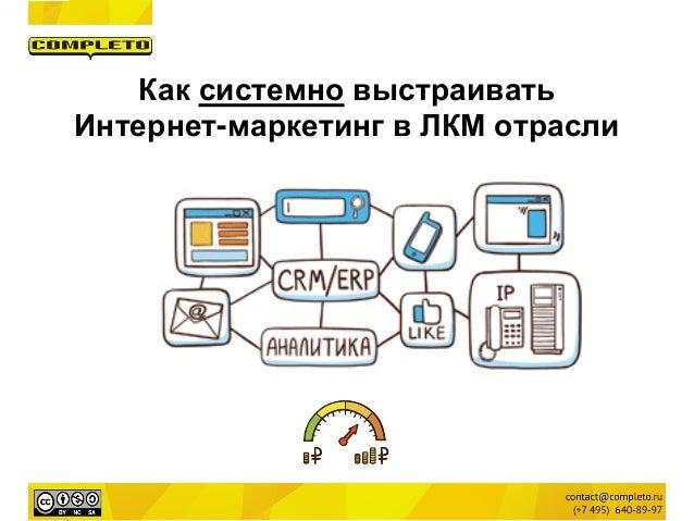 Как системно выстраивать Интернет-маркетинг в ЛКМ отрасли
