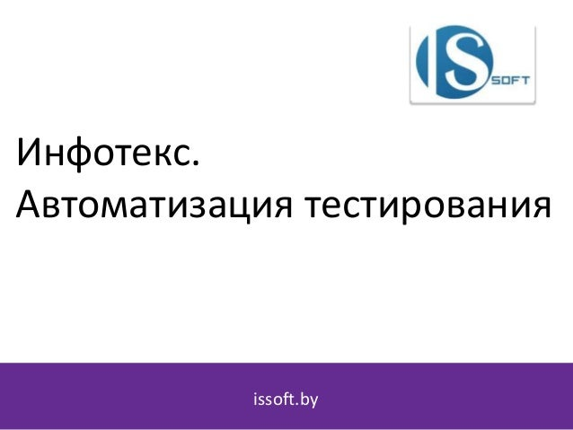 Инфотекс. Автоматизация тестирования issoft.by