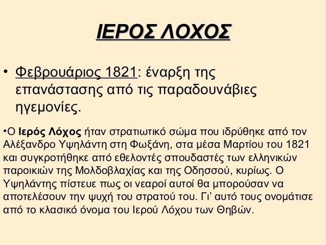 τα κυριοτερα γεγονοτα της ελληνικης επαναστασης Slide 2