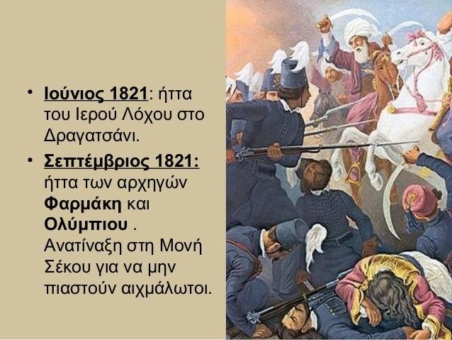 τα κυριοτερα γεγονοτα της ελληνικης επαναστασης Slide 3