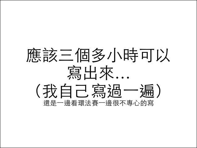 KKBOX的iOS訓練 • Selector⇢⼩小算盤  • ⼿手動記憶體管理  • Category⇢字串反轉  • Delegate⇢API包裝/Unit Test  • Block⇢API包裝  • OperationQueue...