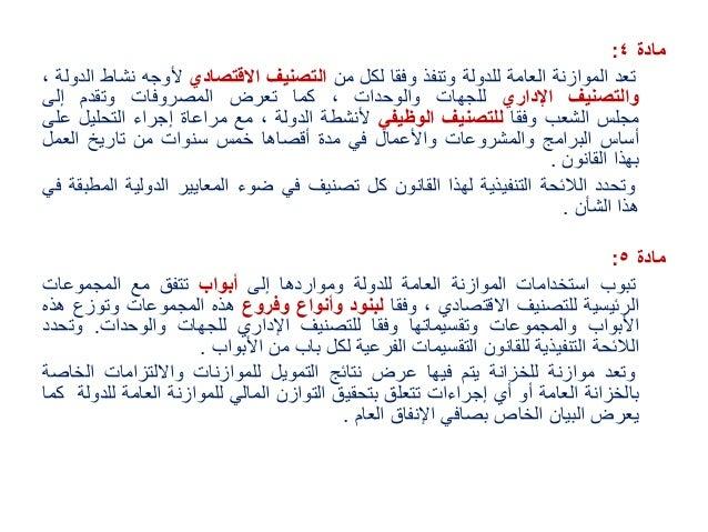 الثانٌة المرحلة:والموافقة المناقشة(الموازنة إقرار) أبرٌل2014 الموازنة مشروع عرض ٌتم ًالتشرٌع المج...