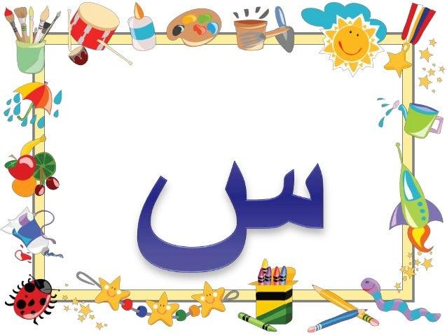 حرف س: https://www.slideshare.net/f.abunajem/ss-32955908