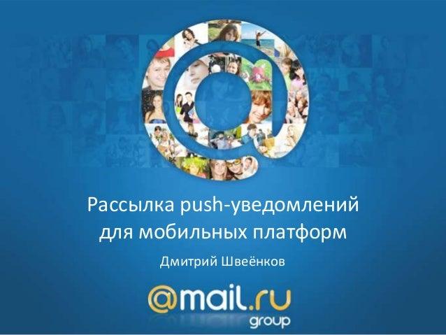 Рассылка push-уведомлений для мобильных платформ Дмитрий Швеёнков