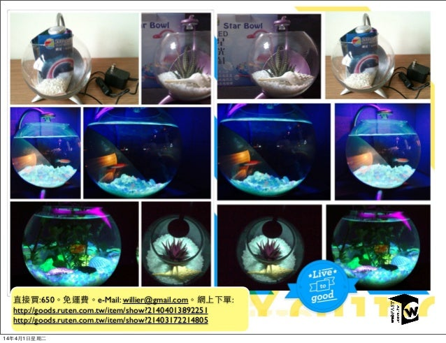 直接買:650。免運費。e-Mail: willier@gmail.com。網上下單: http://goods.ruten.com.tw/item/show?21404013892251 http://goods.ruten.com.tw/i...