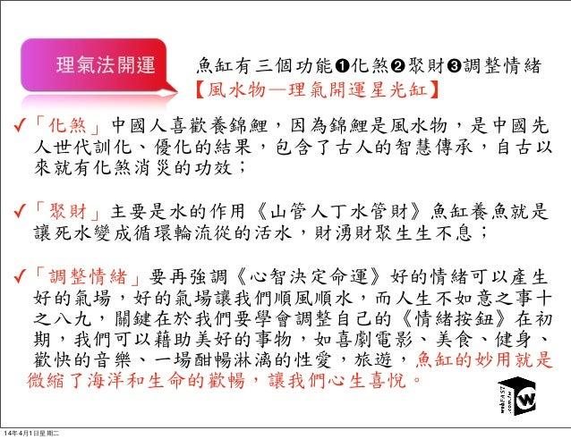 理氣法開運 魚缸有三個功能➊化煞➋聚財➌調整情緒 ✓「化煞」中國人喜歡養錦鯉,因為錦鯉是風水物,是中國先       人世代訓化、優化的結果,包含了古人的智慧傳承,自古以       來就有化煞消災的功效; ✓「聚財」主要是水的作用...