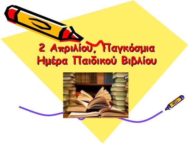 2 Απριλίου, Παγκόσμια2 Απριλίου, Παγκόσμια Ημέρα Παιδικού ΒιβλίουΗμέρα Παιδικού Βιβλίου