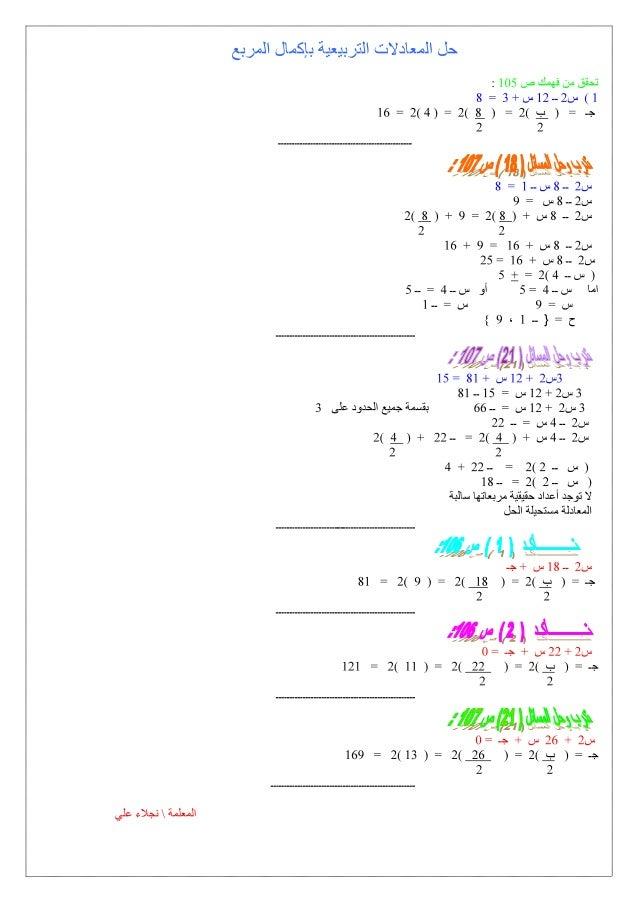 حل المعادلات التربيعية بإكمال المربع