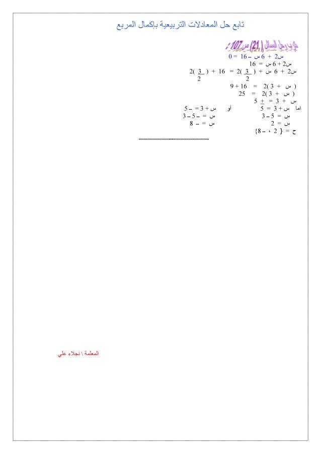 تابع حل المعادلات التربيعية بإكمال المربع