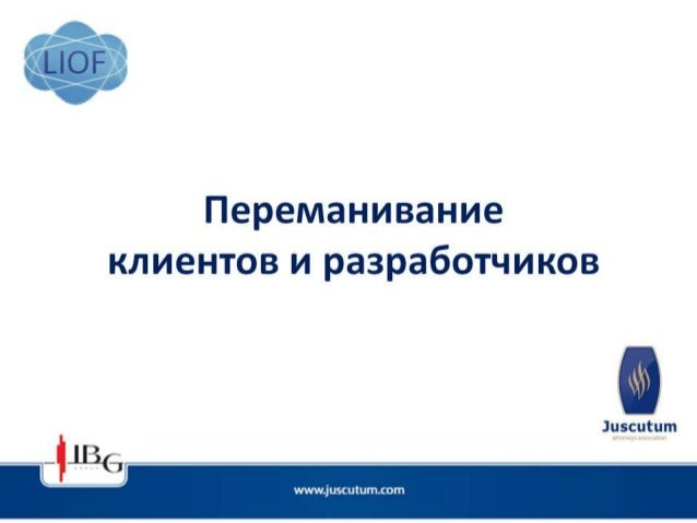 """Михайло Пергаменщик """"Переманювання клієнтів і розробників що  можна вдіяти"""""""