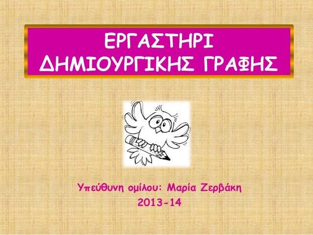 ΕΡΓΑΣΤΗΡΙ ΔΗΜΙΟΥΡΓΙΚΗΣ ΓΡΑΦΗΣ Υπεύθυνη ομίλου: Μαρία Ζερβάκη 2013-14