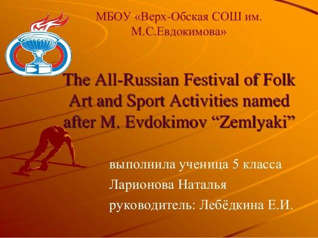МБОУ «Верх-Обская СОШ им. М.С.Евдокимова» The All-Russian Festival of Folk Art and Sport Activities named after M. Evdokim...