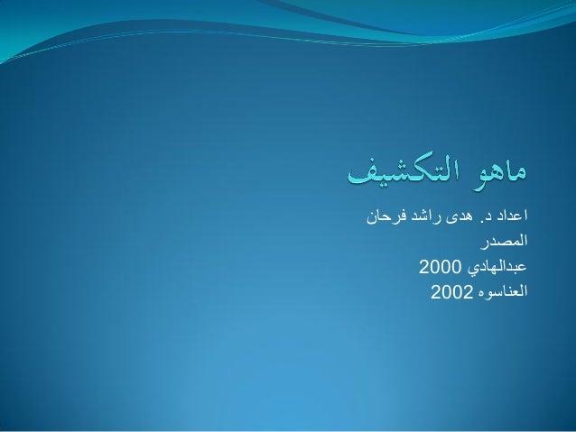 اعدادد.راشد هدىفرحان المصدر عبدالهادي2000 العناسوه2002