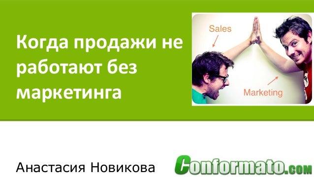 Когда продажи не работают без маркетинга Анастасия Новикова