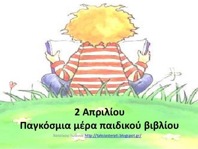 2 Απριλίου Παγκόσμια μέρα παιδικού βιβλίου Χατσίκου Ιωάννα http://taksiasterati.blogspot.gr/