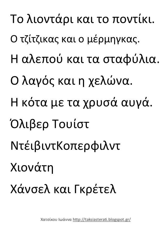 Χατςίκου Ιωάννα http://taksiasterati.blogspot.gr/ Το λιοντάρι και το ποντίκι. Ο τηίτηικασ και ο μζρμθγκασ. Η αλεποφ και τα...