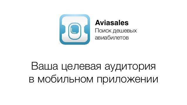 Ваша целевая аудитория в мобильном приложении Aviasales Поиск дешевых авиабилетов