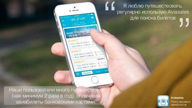 """Я люблю путешествовать, регулярно использую Aviasales для поиска билетов """" """" Наши пользователи много путешествуют (как мин..."""