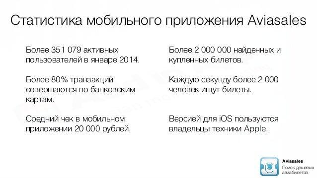 Aviasales Поиск дешевых авиабилетов Более 2 000 000 найденных и купленных билетов. ! Каждую секунду более 2 000 человек ищ...
