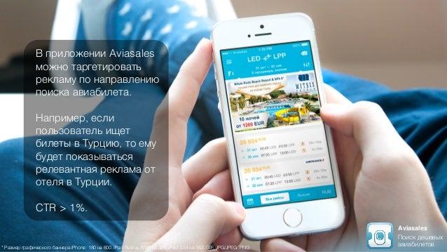Aviasales Поиск дешевых авиабилетов В приложении Aviasales можно таргетировать рекламу по направлению поиска авиабилета. !...