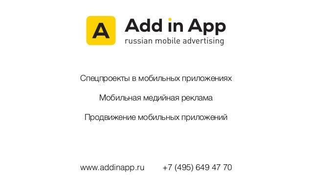 www.addinapp.ru +7 (495) 649 47 70 Спецпроекты в мобильных приложениях ! Мобильная медийная реклама ! Продвижение мобильны...